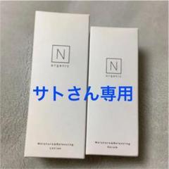"Thumbnail of ""N オーガニック モイスチュア&バランシング ローション+セラム"""