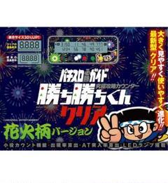 """Thumbnail of """"ハナビ柄  小役カウンター"""""""