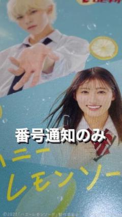 """Thumbnail of """"ハニーレモンソーダ  ムビチケ"""""""