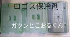 "Thumbnail of ""ロゴス保冷剤1個 ガツンとこおるくん1000g×2個 セット"""
