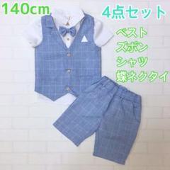 """Thumbnail of """"【140cm】男の子 サマーフォーマル 4点セット159 夏用スーツ 半袖スーツ"""""""