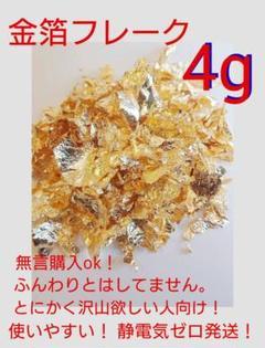 "Thumbnail of ""金箔フレーク 4g 前撮り 結婚式 式典 ヘアー アレンジ レジン ウェディング"""