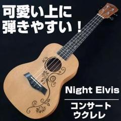 "Thumbnail of ""【music】つる花模様の可愛いコンサートウクレレ!【プロ調整】"""