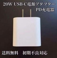 "Thumbnail of ""20w iPhone 急速充電器 タイプC pd充電 アダプター 送料無料gY"""