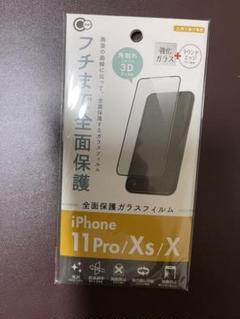 iPhone 11 全面保護ガラスフィルム