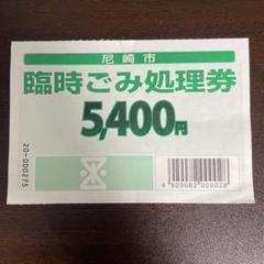"""Thumbnail of """"尼崎市臨時ゴミ処理券 5400円"""""""