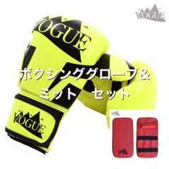 """Thumbnail of """"新品 ボクシンググローブ&キックミットセット トレーニング 8oz 黄色"""""""