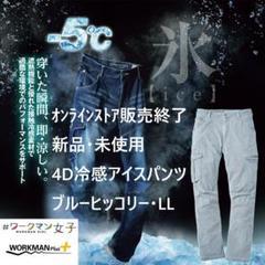 """Thumbnail of """"ワークマン・4D冷感アイスパンツ・ブルーヒッコリーLL・新品・未使用"""""""