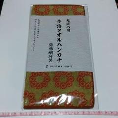 "Thumbnail of ""鬼滅の刃 悲鳴○行冥 今治タオルハンカチ"""