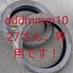 "Thumbnail of ""【走行950キロ美品】メッツラー ツアランス ネクスト 前後セット"""