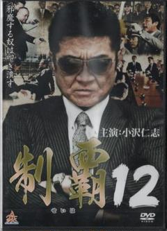 "Thumbnail of ""【新品DVD】制覇12[DALI-11144]/オールインエンターテイメント"""
