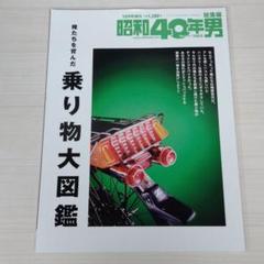 "Thumbnail of ""昭和40年男 2019年12月増刊号 総集編"""