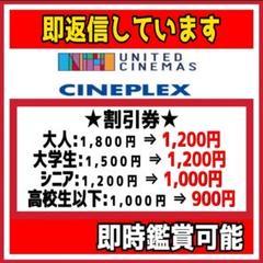 "Thumbnail of ""ユナイテッドシネマ☆シネプレックス 映画鑑賞券 割引 クーポン チケット"""