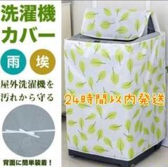 "Thumbnail of ""洗濯機カバー  縦型洗濯機 汚れ防止  屋外用 リーフ  白  雨風防ぐ"""