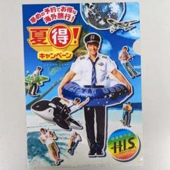 """Thumbnail of """"新庄剛志クリアファイル"""""""