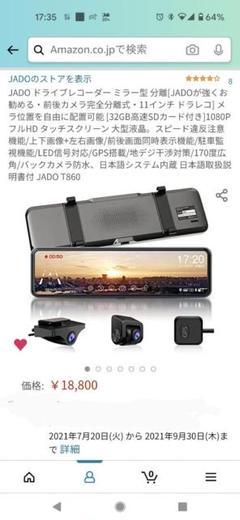 """Thumbnail of """"JADOT-860新型分離カメラルームミラー型ドライブレコーダー"""""""