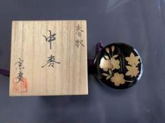 "Thumbnail of ""道場宗廣 つた 中棗 共箱 木製漆器 漆芸 茶道具"""