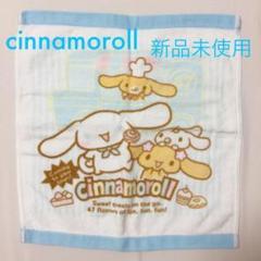 "Thumbnail of ""cunnamorollタオル♡"""