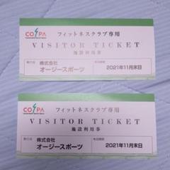 "Thumbnail of ""コスパ 施設利用券 2枚"""