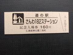 """Thumbnail of """"道の駅きっぷ(ピンク券) さんわ182ステーション"""""""