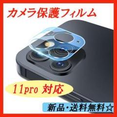 """Thumbnail of """"◇ iphone 11pro カメラ 保護フィルム"""""""