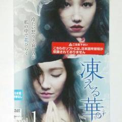 "Thumbnail of ""凍える華"""