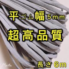 """Thumbnail of """"グレー灰色 幅5mm 平タイプ 6m マスク専用ゴム カラーゴム"""""""