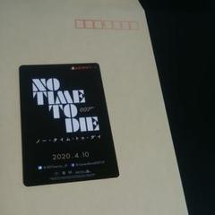 """Thumbnail of """"ムビチケ未使用  007 NO  TIME  TO DIE"""""""