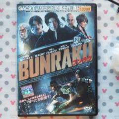 "Thumbnail of ""BUNRAKU  ブンラク"""