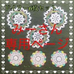 "Thumbnail of ""ドイリー 6枚セット 組み合わせ No-71"""