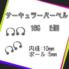 """Thumbnail of """"ボディピアス サーキュラーバーベル 16G 2個"""""""