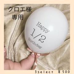 """Thumbnail of """"風船 バルーン 誕生日 100日 お食い初め ハーフバースデー ナチュラル"""""""