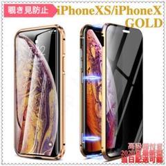 "Thumbnail of ""iphoneX ケース iphoneXS ケース 覗き見防止 最新磁気両面ガラス"""