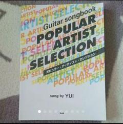 """Thumbnail of """"【ギター譜♪】「ポピュラー・アーティスト・セレクション Song by YUI」"""""""
