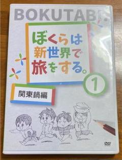 "Thumbnail of ""BOKUTABI. ぼくらは新世界で旅をする 1 関東鍋編"""