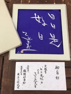 "Thumbnail of ""帛紗  日日是好日"""