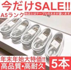 """Thumbnail of """"1m×5本 iPhone ライトニングケーブル 充電器 純正品質"""""""