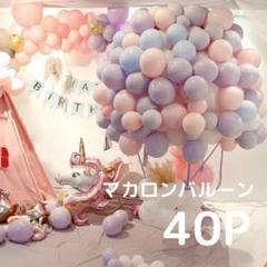 "Thumbnail of ""マカロンバルーン 40個 ミックス 結婚式 ベビーシャワーパーティ装飾 パステル"""