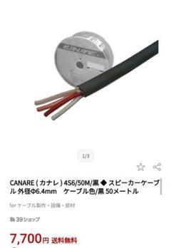 "Thumbnail of ""★新品未使用 カナレ スピーカー ケーブル50m"""
