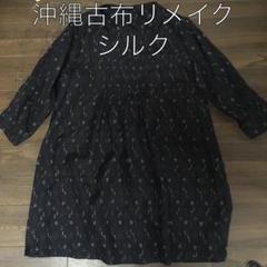 "Thumbnail of ""沖縄着物リメイク、チュニック フリーサイズ"""