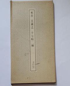 "Thumbnail of ""東晋 王羲之 十七帖二種"""