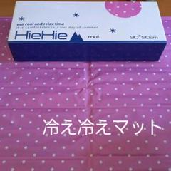 "Thumbnail of ""HieHiemat ひえひえマット 90㎝×90㎝  ピンク 小泉ライフテックス"""