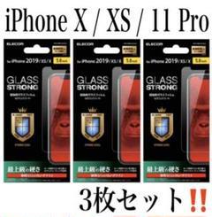 """Thumbnail of """"【新品】エレコム★iPhoneX★iPhoneXS★11 Pro★ガラスフィルム"""""""