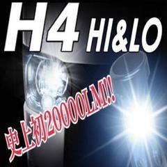 """Thumbnail of """"新品‼当社オリジナルH4 20000LM 車検対応 切替式"""""""