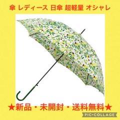 """Thumbnail of """"傘 レディース おしゃれ 超軽量 長傘 和風 210T 超撥水 グラスファイバー"""""""