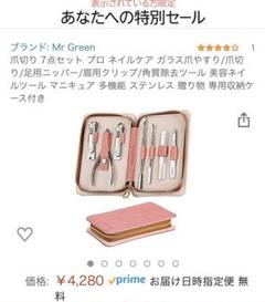 "Thumbnail of ""ネイルケアセット 未使用 爪切り"""