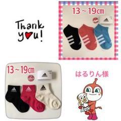 "Thumbnail of ""キッズ❤︎adidas 靴下❤︎3足組"""