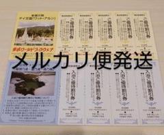 "Thumbnail of ""東武ワールドスクウェア 割引券 5枚"""