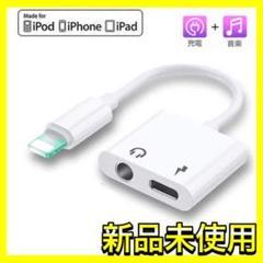 """Thumbnail of """"iPhone用 イヤホン・充電 変換アダプター 2in1 ホワイト ライトニング"""""""