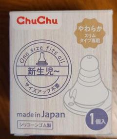 "Thumbnail of ""ChuChu 新生児 スリムタイプ 乳首"""